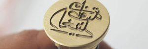 Why do I need an Arabic company name?